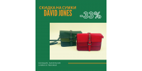 Скидка -33% на весь ассортимент сумок и рюкзаков David Jones!